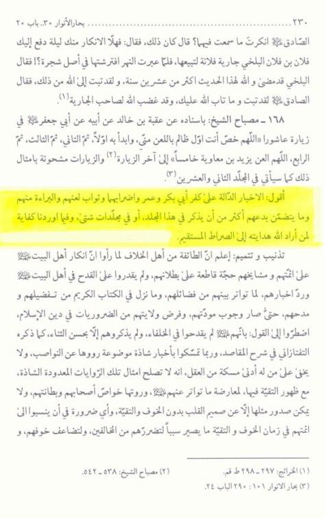 be7ar-elanwar-elmaglsy_m30_230