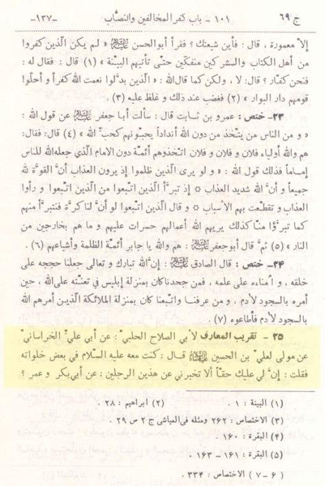 be7ar-elanwar-elmaglsy_m69_p137