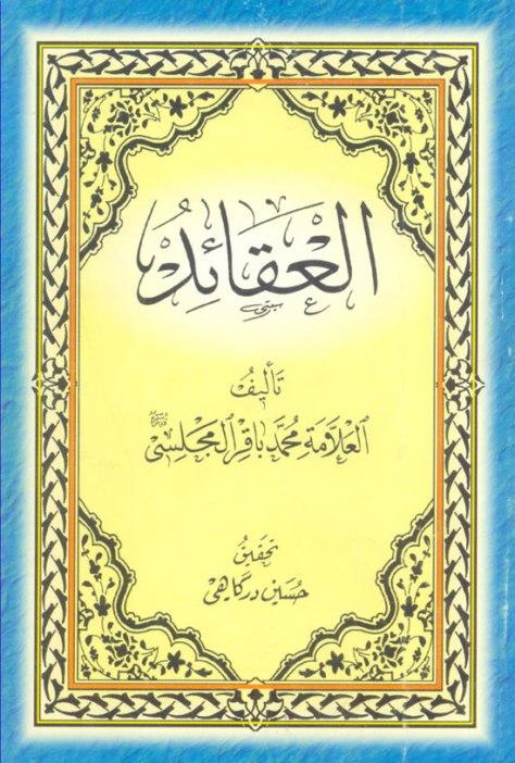 el3qaed-elmaglsy