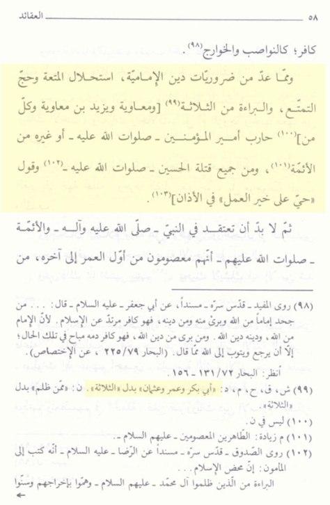 el3qaed-elmaglsy_p58