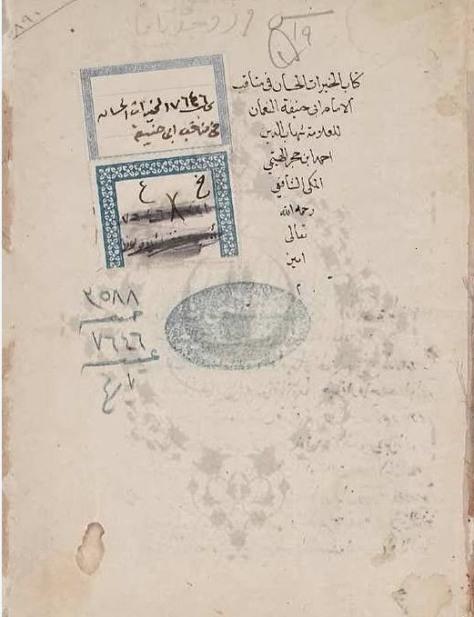 Imam al Azam par Khutib k jhoot ka jawab