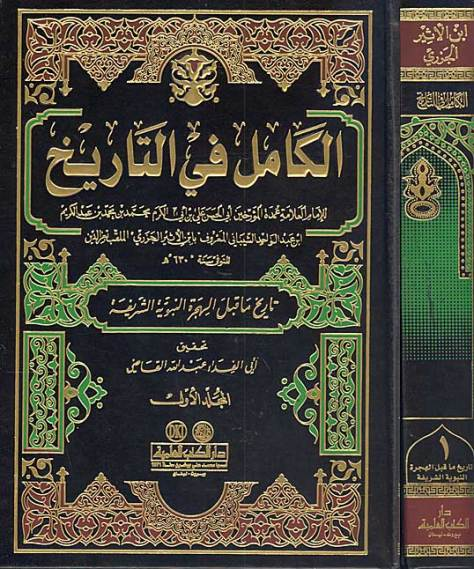 kamil-fi-al-tarikh-ibn-al-athir-1-11-dki-3