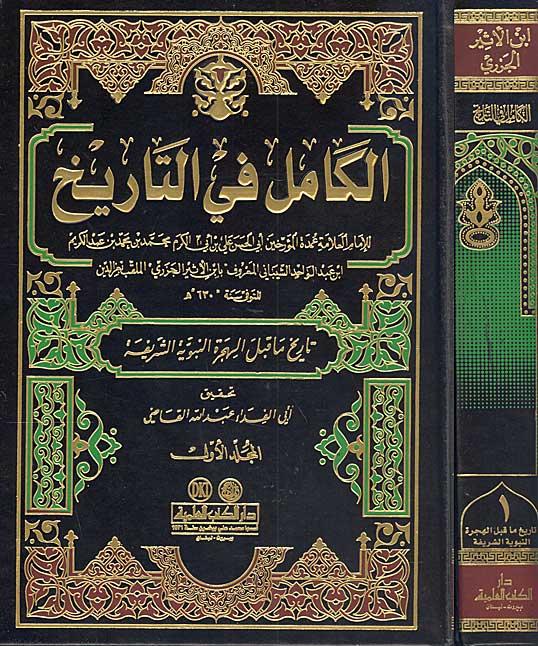 tareekh najd o hijaz pdf free