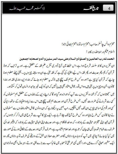 Khutbat e Bahawalpur Dr Hamidullah (1)