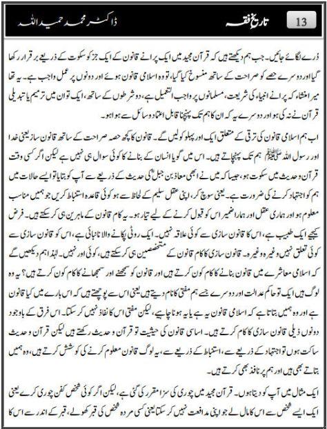 Khutbat e Bahawalpur Dr Hamidullah (10)