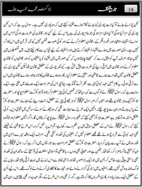 Khutbat e Bahawalpur Dr Hamidullah (11)