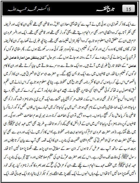 Khutbat e Bahawalpur Dr Hamidullah (12)