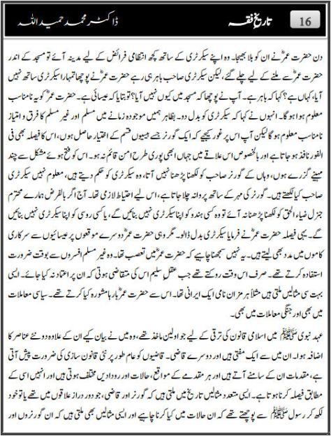 Khutbat e Bahawalpur Dr Hamidullah (13)