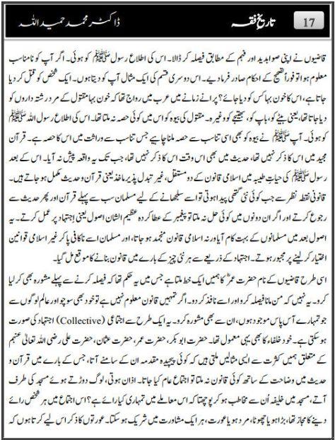 Khutbat e Bahawalpur Dr Hamidullah (14)