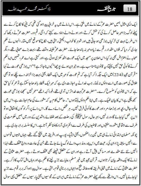 Khutbat e Bahawalpur Dr Hamidullah (15)