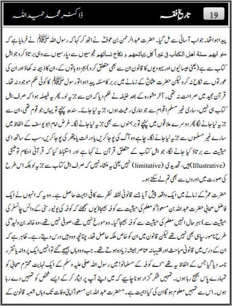 Khutbat e Bahawalpur Dr Hamidullah (16)