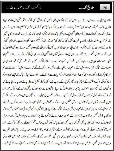 Khutbat e Bahawalpur Dr Hamidullah (17)
