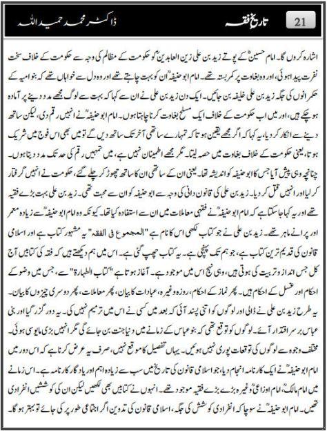 Khutbat e Bahawalpur Dr Hamidullah (18)