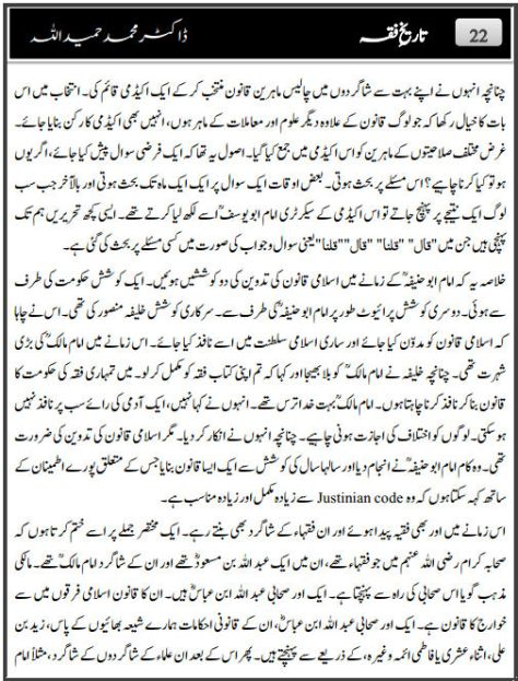 Khutbat e Bahawalpur Dr Hamidullah (19)