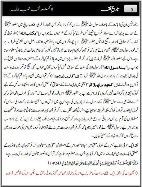 Khutbat e Bahawalpur Dr Hamidullah (2)