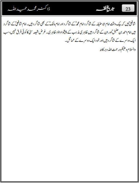 Khutbat e Bahawalpur Dr Hamidullah (20)
