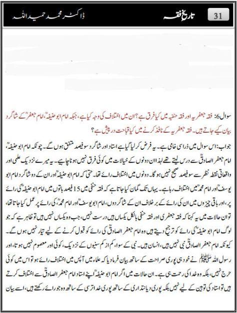Khutbat e Bahawalpur Dr Hamidullah (21)