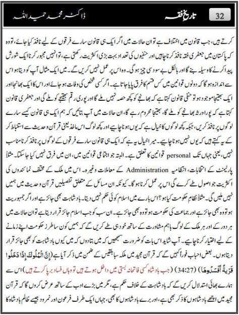 Khutbat e Bahawalpur Dr Hamidullah (22)