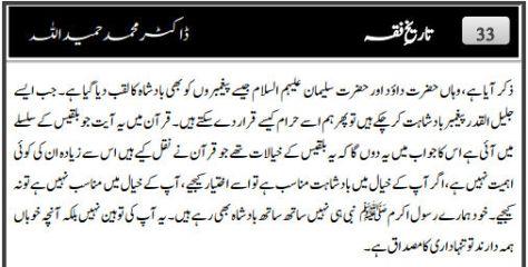Khutbat e Bahawalpur Dr Hamidullah (23)