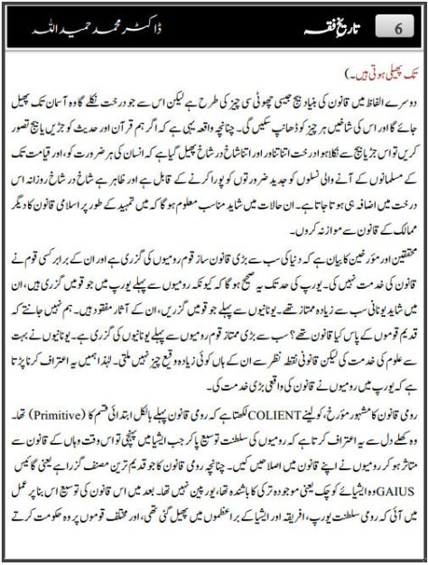 Khutbat e Bahawalpur Dr Hamidullah (3)