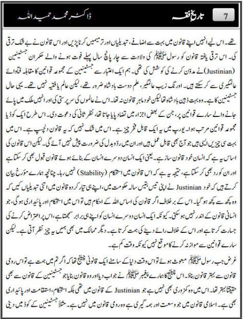 Khutbat e Bahawalpur Dr Hamidullah (4)