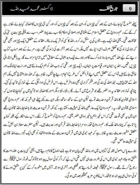 Khutbat e Bahawalpur Dr Hamidullah (6)