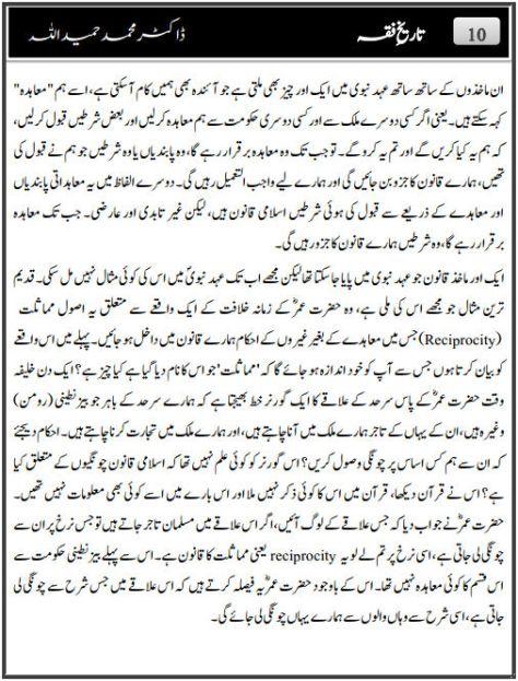 Khutbat e Bahawalpur Dr Hamidullah (7)