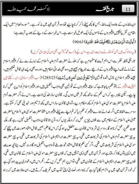 Khutbat e Bahawalpur Dr Hamidullah (8)
