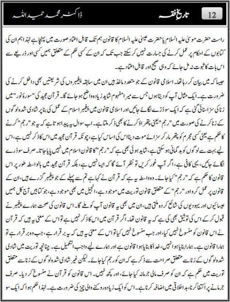 Khutbat e Bahawalpur Dr Hamidullah (9)