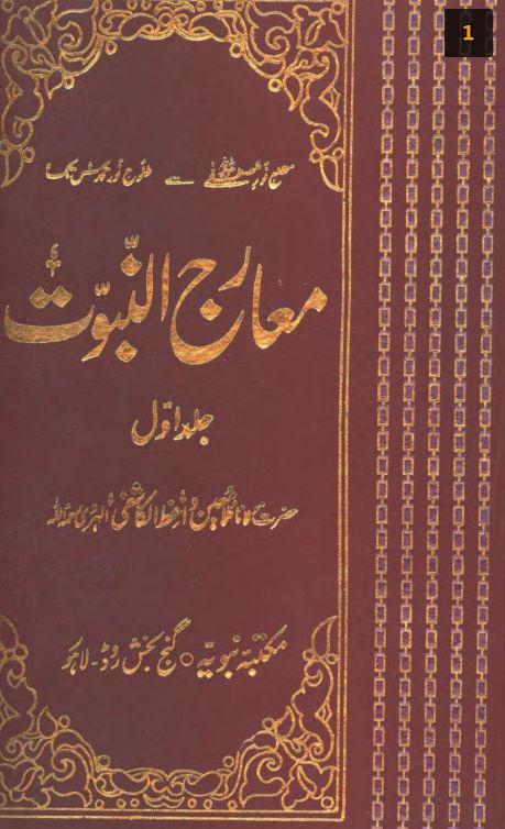Marij al Nabuwat Fi Madarij al Fatuta' By Imam Mulla Moin-ud-Deen Al-Waa'iz (the preacher) al- Harwi al-Furaahi 1