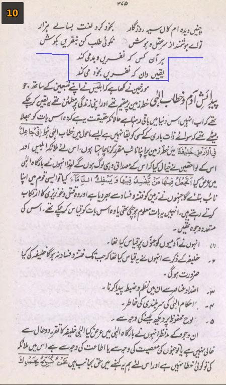Marij al Nabuwat Fi Madarij al Fatuta' By Imam Mulla Moin-ud-Deen Al-Waa'iz (the preacher) al- Harwi al-Furaahi 10