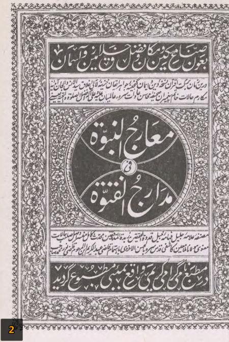 Marij al Nabuwat Fi Madarij al Fatuta' By Imam Mulla Moin-ud-Deen Al-Waa'iz (the preacher) al- Harwi al-Furaahi 2
