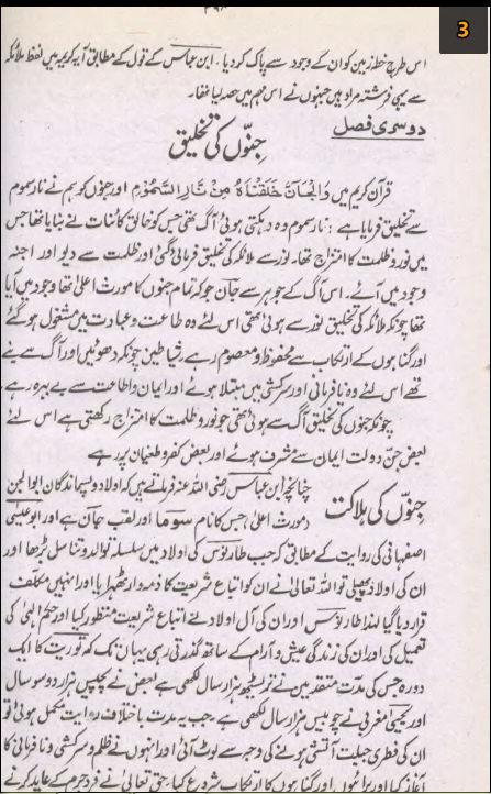 Marij al Nabuwat Fi Madarij al Fatuta' By Imam Mulla Moin-ud-Deen Al-Waa'iz (the preacher) al- Harwi al-Furaahi 3