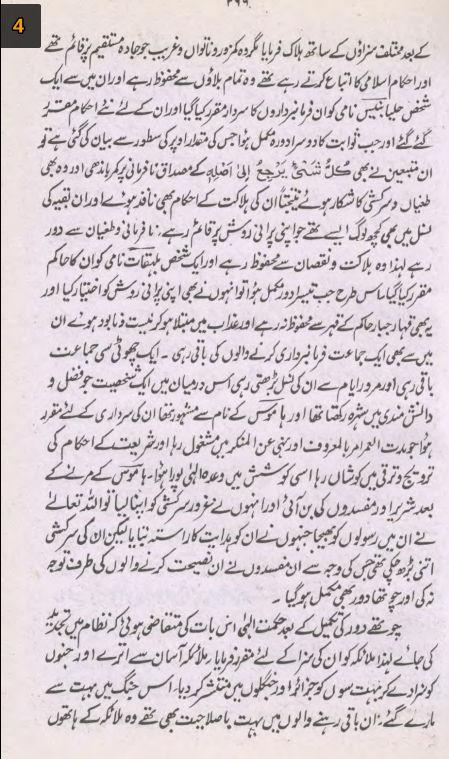 Marij al Nabuwat Fi Madarij al Fatuta' By Imam Mulla Moin-ud-Deen Al-Waa'iz (the preacher) al- Harwi al-Furaahi 4