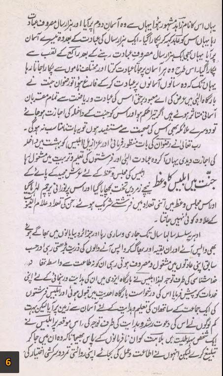 Marij al Nabuwat Fi Madarij al Fatuta' By Imam Mulla Moin-ud-Deen Al-Waa'iz (the preacher) al- Harwi al-Furaahi 6