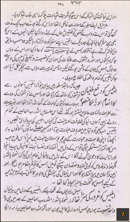 Marij al Nabuwat Fi Madarij al Fatuta' By Imam Mulla Moin-ud-Deen Al-Waa'iz (the preacher) al- Harwi al-Furaahi 7