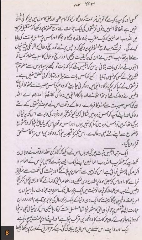 Marij al Nabuwat Fi Madarij al Fatuta' By Imam Mulla Moin-ud-Deen Al-Waa'iz (the preacher) al- Harwi al-Furaahi 8