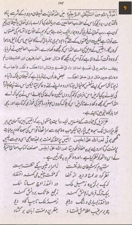 Marij al Nabuwat Fi Madarij al Fatuta' By Imam Mulla Moin-ud-Deen Al-Waa'iz (the preacher) al- Harwi al-Furaahi 9