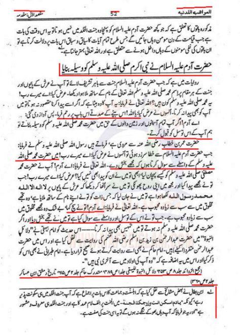 Muqadima muwahib al laduniya and waseela
