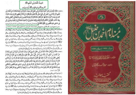 Musnad ahmed bin hunbal