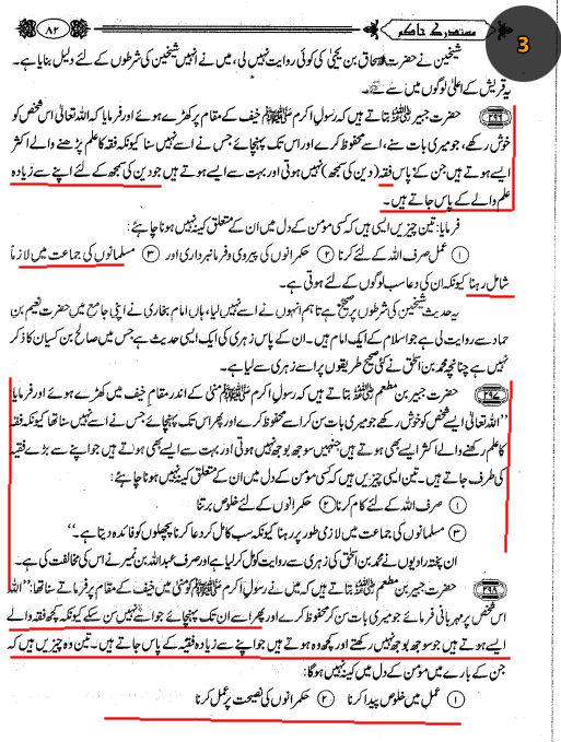 Quran Surah Nisa Ayat 59 | Makashfa