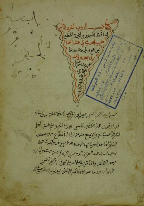 original manuscript kalmi nuskha of al-adab al-mufrad by imam bukhari from jamiyah al-azhar misr - authenticated by maqtabah jamiyah al-riyad