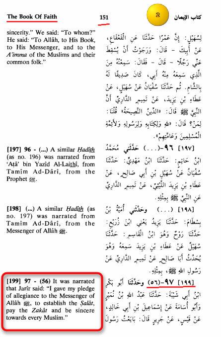 Sahih Muslim Kitabuliman chapter 22 hadith 199 b