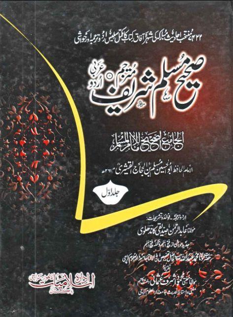 Sahih Muslim Urdu Edition Kitabul Iman baap 21-22 hadith 103-4a