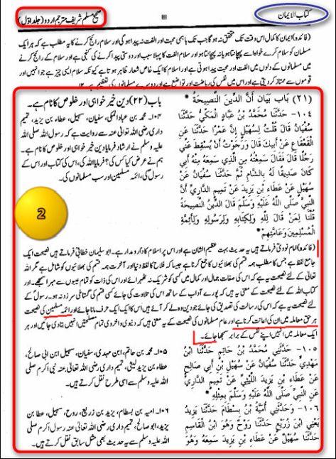 Sahih Muslim Urdu Edition Kitabul Iman baap 21-22 hadith 103-4b