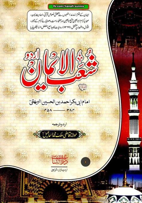 Shuab al Iman Urdu 1