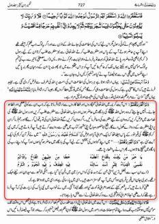 Tafsir ibne kathir verse 64 surah nisa urdu (b)