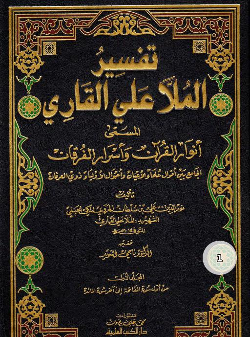 Tafsir Imam Mulla Ali Qari al hanafi 1