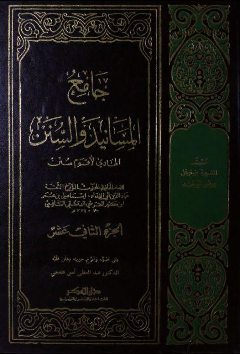 Jamiul masaneed wal sunan ibne kathir