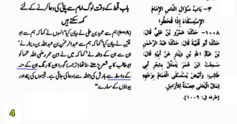 Wahabi Tehreef by Muhsin Khan in Sahih Bukhari 4